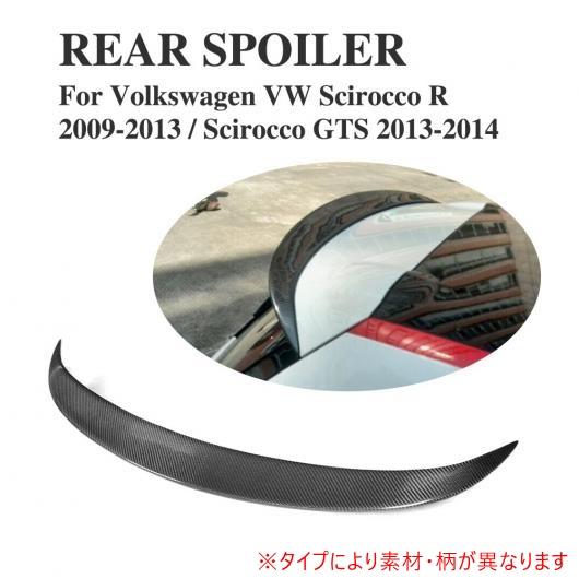 AL 車用外装パーツ リア ルーフ スポイラー ウインドウ ウイング 適用: フォルクスワーゲン VW シロッコ R 2009-2013 シロッコ GTS 2013-2014 カーボンファイバー AL-DD-8176