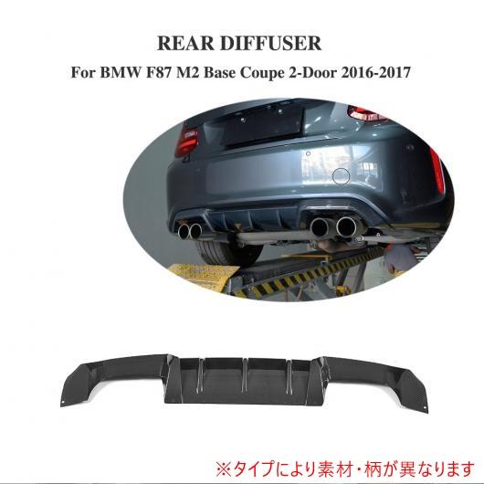 AL 車用外装パーツ リア レース ディフューザー リップ スポイラー 適用: BMW F87 M2 ベース クーペ 2ドア 2016-2017 カーボンファイバー AL-DD-8195