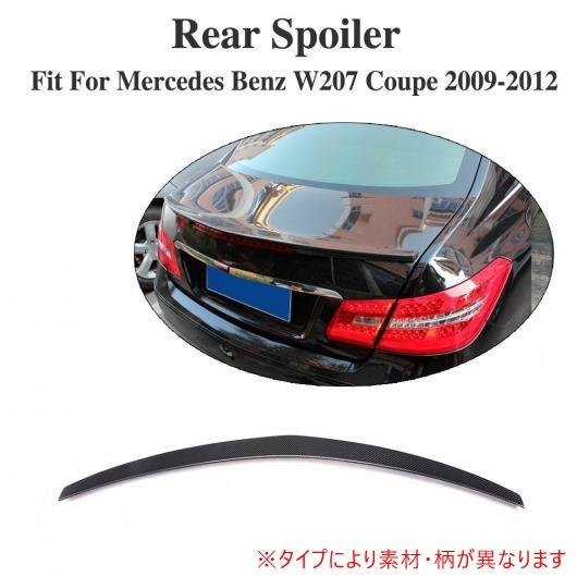 AL 車用外装パーツ リア トランク リップ スポイラー ブート ダック ウイング ステッカー 適用: メルセデスベンツ Eクラス W207 スポイラー E260 クーペ 2009-2012 FRP AL-DD-8209
