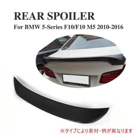 AL 車用外装パーツ リア ブート スポイラー トランク ステッカー ウイング 適用: BMW 5 シリーズ F10 F10 M5 2010-2016 カーボンファイバー AL-DD-8210