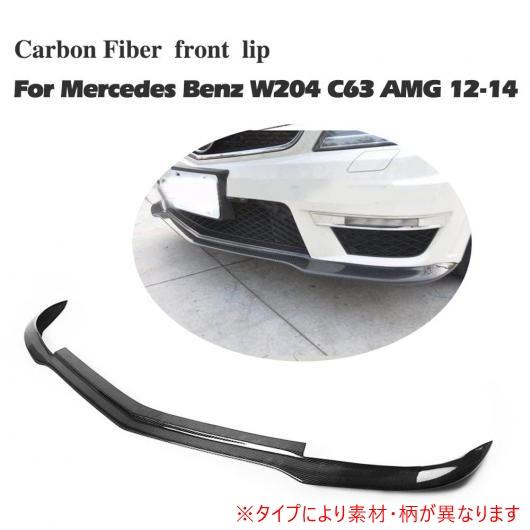AL 車用外装パーツ フロント バンパー リップ スポイラー エプロン 適用: メルセデスベンツ C-CLASS W204 C63 AMG 2012-2014 FRP AL-DD-8217