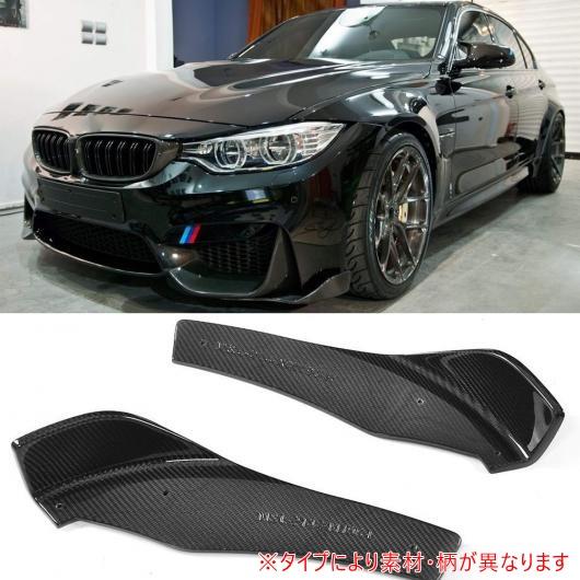 AL 車用外装パーツ フロント バンパー リップ スプリッター エプロン フラップ 適用: BMW F80 M3 F82 M4 クーペ 2ドア 2014-2017 2個セット FRP AL-DD-8229
