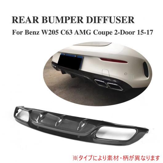 AL 車用外装パーツ リア ディフューザー 適用: 2015-2017 MB W205 クーペ C63 AMG C63S モード リア ディフューザー リップ カーボンファイバー AL-DD-8231