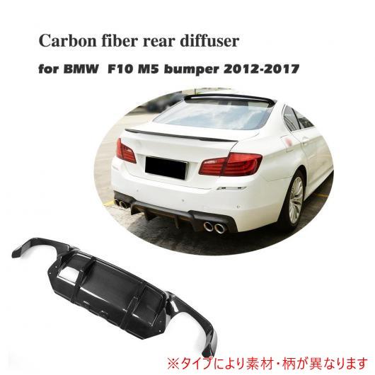 AL 車用外装パーツ リア バンパー ディフューザー リップ スポイラー 適用: BMW 5 シリーズ F10 M5 セダン 2012-2017 FRP グレー AL-DD-8235