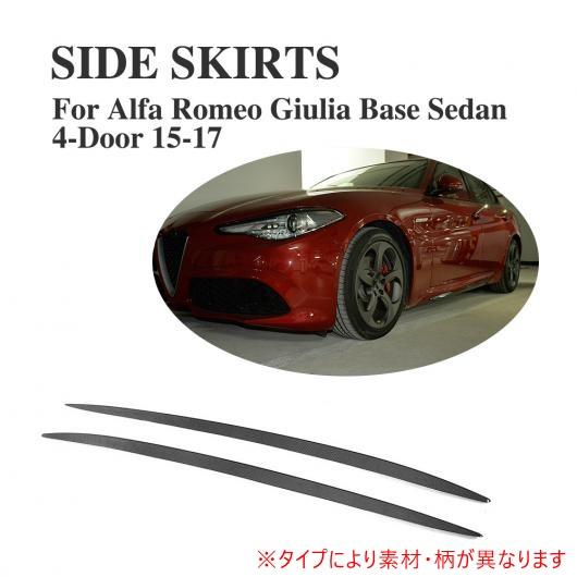 AL 車用外装パーツ サイド スカート エプロン バンパー モールディング トリム ステッカー 適用: アルファ ロミオ ジュリア クアドリフォリオ セダン 4ドア 2015-2017 FRP AL-DD-8236