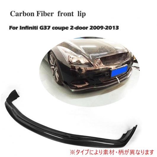 AL 車用外装パーツ フロント バンパー リップ スポイラー チン 適用: インフィニティ G37 2ドア クーペ 2009-2013 FRP AL-DD-8240