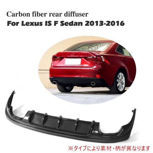 AL 車用外装パーツ リア ディフューザー リップ スポイラー 適用: レクサス IS F スポーツ セダン IS200T IS300 2013 2014 2015 2016 カーボンファイバー AL-DD-8244