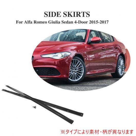 AL 車用外装パーツ サイド スカート エプロン バンパー モールディング トリム 適用: アルファ ロミオ ジュリア セダン 4 ドア 2015-2017 FRP AL-DD-8245