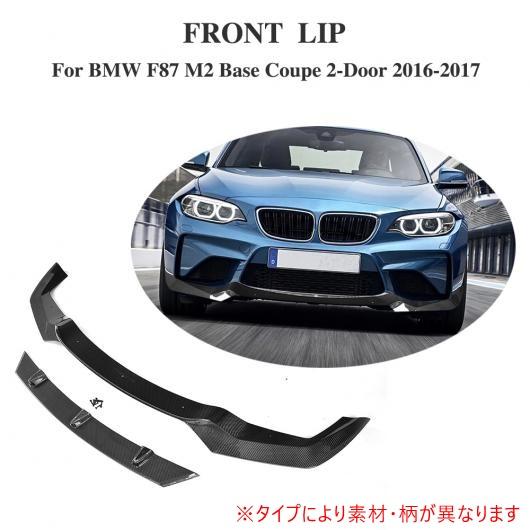 AL 車用外装パーツ レーシング フロント バンパー リップ スポイラー 適用: BMW F87 M2 ベース クーペ 2ドア 2016 2017 FRP AL-DD-8246