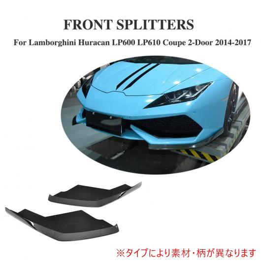 AL 車用外装パーツ フロント バンパー リップ スプリッタ エプロン フラッグ ケース 適用: ランボルギーニ ウラカン LP600 LP610 クーペ 2ドア 14-17 カーボンファイバー AL-DD-8254