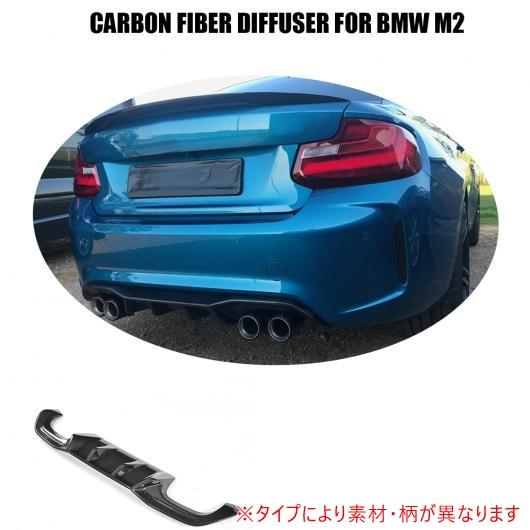 AL 車用外装パーツ リア ディフューザー リップ ビッグ フィン バンパー プロテクター 適用: BMW F87 M2 ベース クーペ 2ドア 16-17 4本出し カーボンファイバー AL-DD-8255