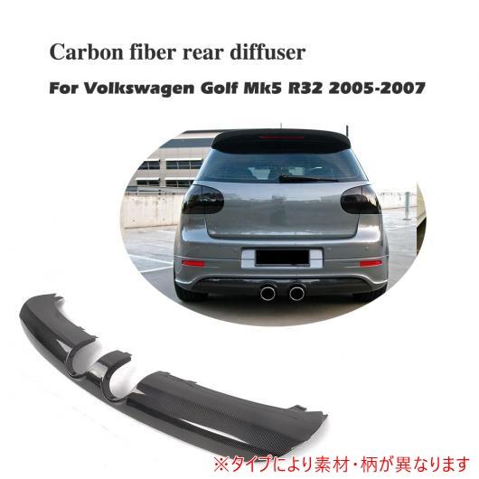 AL 車用外装パーツ 適用: フォルクスワーゲン VW ゴルフ 5 V MK5 R32 ハッチバック 2005-2007 リア バンパー ディフューザー リップ スポイラー FRP AL-DD-8261