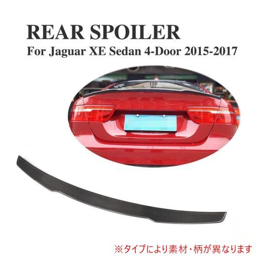 AL 車用外装パーツ カスタム チューニング リア ブート リップ スポイラー トランク ステッカー ウイング 適用: ジャガー XE セダン 4ドア 2015-2017 カーボンファイバー AL-DD-8263