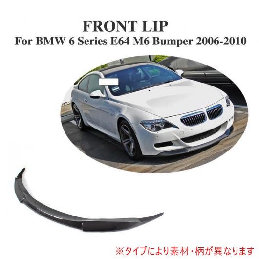 AL 車用外装パーツ フロント バンパー リップ スポイラー 適用: BMW 6 シリーズ E64 M6 バンパー 2006-2010 バンパー ガード チン プロテクター カーボンファイバー AL-DD-8273