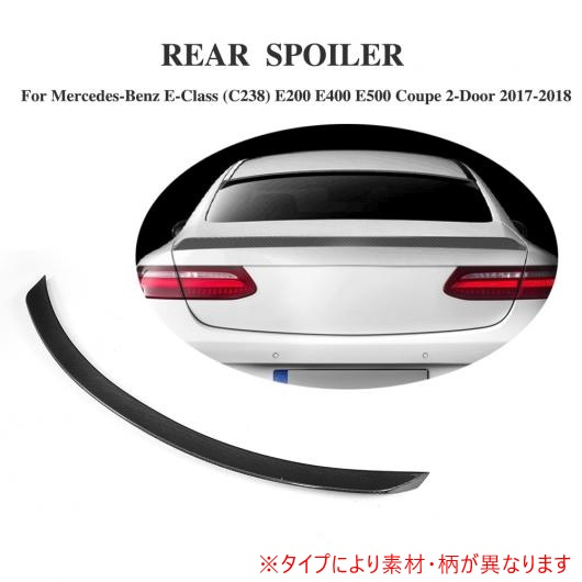 AL 車用外装パーツ リア スポイラー ウインドウ ウイング 適用: メルセデスベンツ Eクラス C238 E200 E400 E500 E550 クーペ 2D 17-18 カーボンファイバー AL-DD-8284
