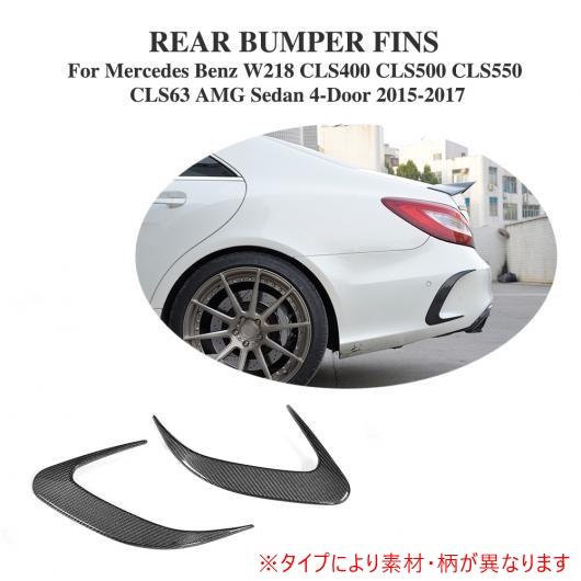 AL 車用外装パーツ リア バンパー ベント トリム 適用: メルセデスベンツ CLSクラス W218 セダン 4ドア 2015-2017 カーボンファイバー AL-DD-8335