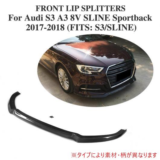 AL 車用外装パーツ フロント バンパー リップ チン 適用: アウディ S3 A3 8V Sライン スポーツバック ハッチバック 2017 2018 FRP AL-DD-8352
