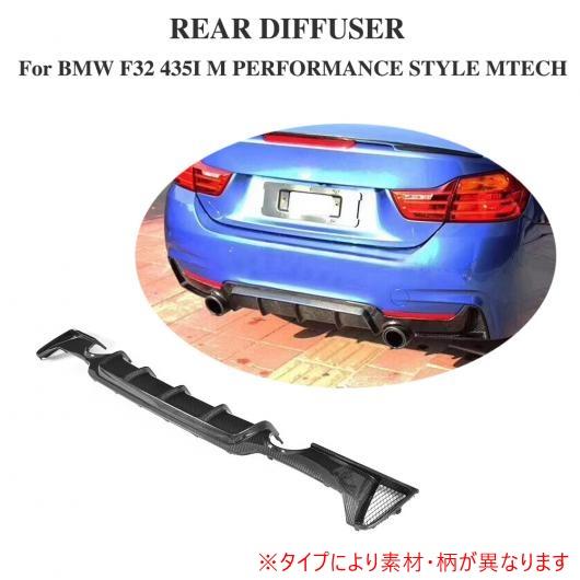 AL 車用外装パーツ ディフューザー スポイラー 適用: BMW F32 F33 Mスポーツ 除く スタンダード シングル エキゾースト 1本出し リア バンパー リップ カーボンファイバー AL-DD-8538