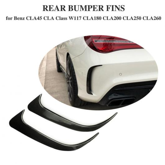 AL 車用外装パーツ 適用: ベンツ CLA C117 W117 CLA45 CLA200 CLA250 AMG グロス カーボンファイバー リア バンパー スポイラー エア 吹き出し口 トリム カバー 2013-2018 2個 ブラック・ダークグレー AL-DD-8687