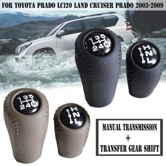 AL ABS+レザー 5速 マニュアル トランスミッション+トランスファー ギア シフト ノブ 適用: トヨタ プラド LC120 ランド クルーザー プラド 03-09 ウォルナット・セット~グレー・セット AL-EE-4058