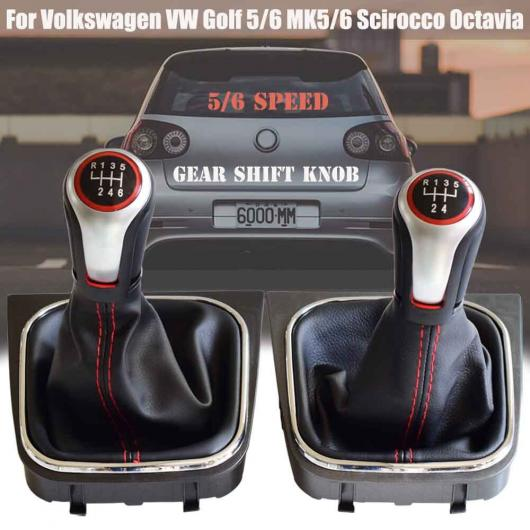AL シフト ギア スティック ノブ レバー シフター ゲートル ブーツ 適用: フォルクスワーゲン VW ゴルフ 5/6 MK5/6 シロッコ 2009 オクタヴィア 5速・ブーツ・6速・ブーツ AL-EE-4066