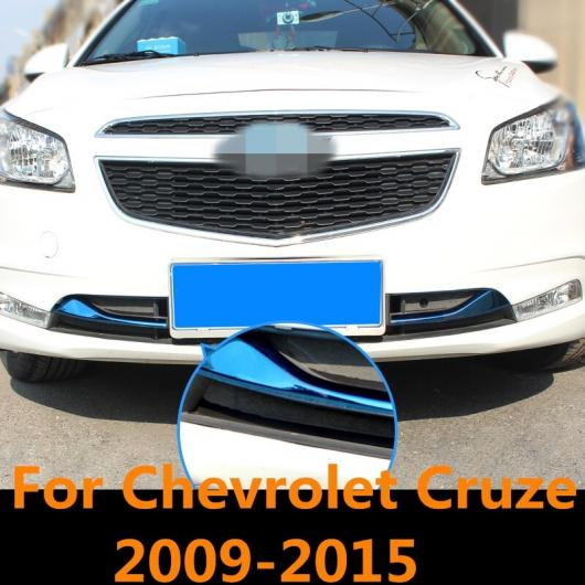 AL 適用: シボレー クルーズ 2009-15 グリッド 装飾 トリム ストリップ ライト 床下 アンダー ネット フード アクセサリー ブラック~ブルー AL-EE-6770
