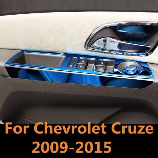AL 適用: シボレー クルーズ 2009-2015 ウインドウ コントロール パネル ガラス リフター スイッチ カバー トリム 保護 装飾 ブルー~タングステン スチール ブラック AL-EE-6774