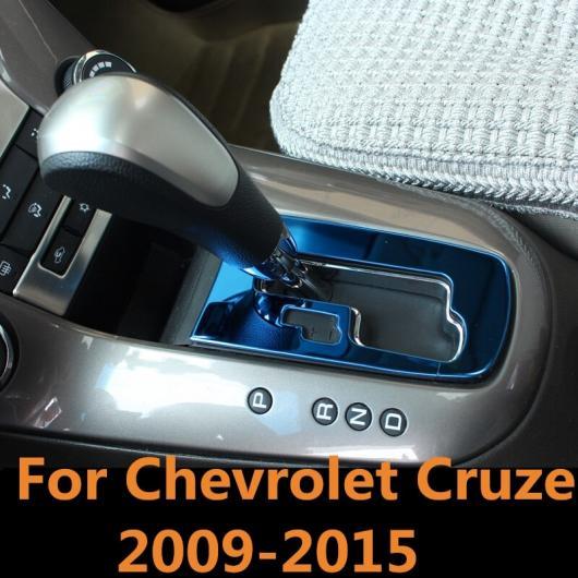 AL 適用: シボレー クルーズ 2009-2015 ステンレス スチール インナー ギア シフト ボックス パネル カバー トリム オーバーレイ 装飾 ブルー・ステンレス スチール AL-EE-6779