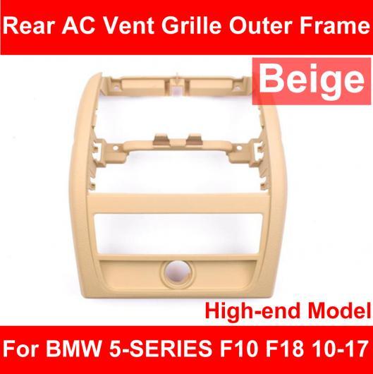 AL LHD RHD リア エア コンディション 吹き出し口 グリッド フレーム パネル プレート 適用: BMW 5シリーズ ハイエンド F10 F18 520 525 51169206790 スタンダード ベージュ~ハイエンド ベージュ AL-EE-8843