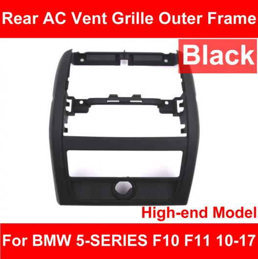 AL LHD RHD リア エア コンディション 吹き出し口 グリッド フレーム パネル プレート 適用: BMW 5シリーズ ハイエンド モデル F10 F18 520 525 ベージュ スタンダード ベージュ~ハイエンド ベージュ AL-EE-8844