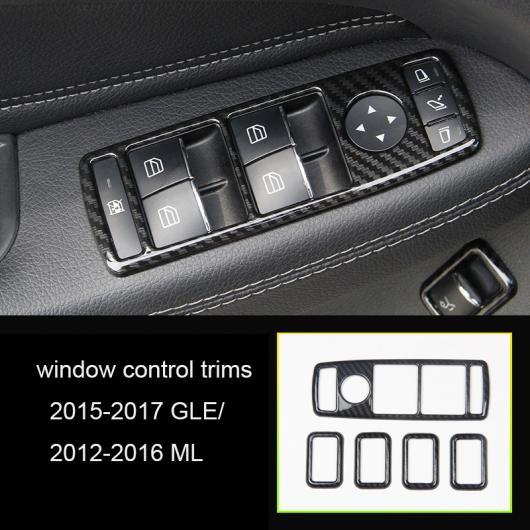 AL ステンレス スチール ABS セントラル コントロール デコレーション 適用: メルセデス ベンツ GLE GLS ML GL ウインドウ コントロール トリム1 AL-FF-4613