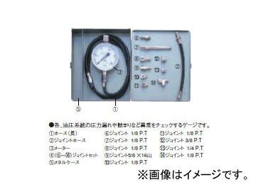 日平機器/NIPPEI KIKI トランスミッション油圧計 HT-67