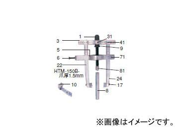 日平機器/NIPPEI KIKI トランスミッションベアリングプーラー HTM-150B