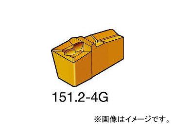 サンドビック/SANDVIK T-Max Q-カット 突切り・溝入れチップ N151.2500404G H13A(1548328) 入数:10個