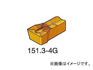 サンドビック/SANDVIK T-Max Q-カット 突切り・溝入れチップ N151.3400404G 1145(3626938) 入数:10個