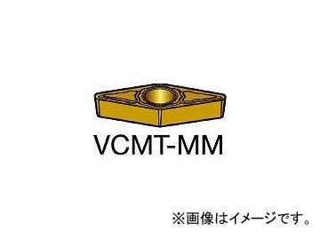 サンドビック/SANDVIK コロターン107 旋削用ポジ・チップ VCMT110304MM 1125(3583911) 入数:10個