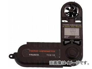 トラスコ中山/TRUSCO 折りたたみ式風速計 TCW10(4150945) JAN:4989999197280
