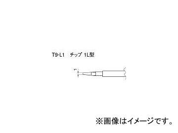 白光/HAKKO こて先 1L型 T9L1(4004388) JAN:4962615011948