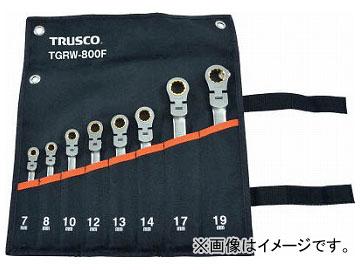 トラスコ中山/TRUSCO 首振ラチェットコンビネーションレンチセット(スタンダード)8本組 TGRW800F(4160029) JAN:4989999207156