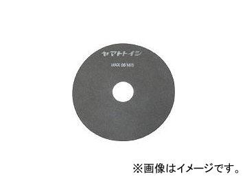 大和製砥所/YAMATOSEITO レジノイド極薄切断砥石(255×1.2) YS2512(1212303) JAN:4518629864829 入数:20枚