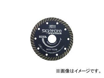 ロブテックス/LOBSTER ダイヤモンドホイール スカイウェーブエクストラ(乾式) 180mm WX180(3726894) JAN:4963202049399