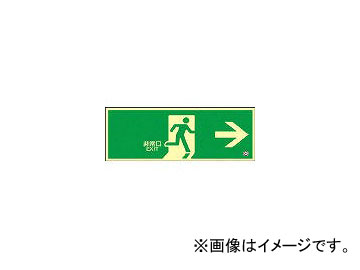 日本緑十字社 蓄光SN-2801 高輝度蓄光誘導標識120×360 PETステッカー 360801(3873501) JAN:4932134171591