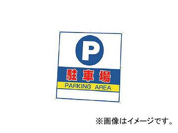 ユニット/UNIT #サインキューブ駐車場 片面WT付 403×835×650 874061(3030326)