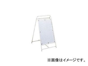 トーグ安全工業/TOUGU 折りたたみ式パイプ看板片面 OT45S(3548911) JAN:4571296754978