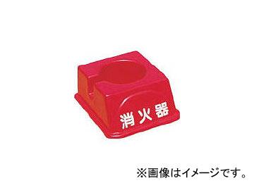 エピア/EPIA 転倒防止消火器ラック FM1(3106268) JAN:4562160001649