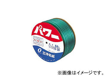 三洋化成/SANYOKASEI パワーホース15×20 グリーン 50mドラム巻 PW1520D50G(1477439) JAN:4973692101019