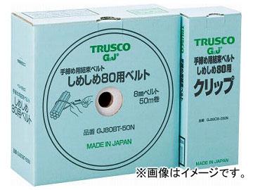 トラスコ中山/TRUSCO 結束ベルトしめしめ80セット 白 GJ80HS50N(2130459) JAN:4989999231137