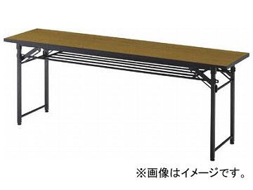 トラスコ中山/TRUSCO 折りたたみ会議テーブル 1800×450×H700 チーク TCT1845 T(2769212) JAN:4989999767148