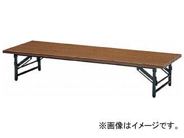 トラスコ中山/TRUSCO 折りたたみ式座卓 1800×450×H330 チーク TZ1845(2594145) JAN:4989999689518