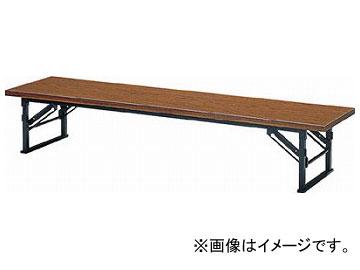 トラスコ中山/TRUSCO 折りたたみ式座卓 畳ずれ付 1500×450×H330 チーク TE1545(2417740) JAN:4989999689617